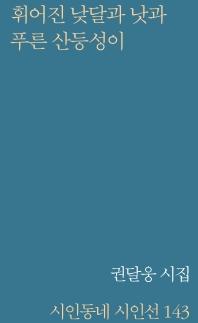휘어진 낮달과 낫과 푸른 산등성이
