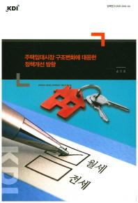 주택임대시장 구조변화에 대응한 정책개선 방향