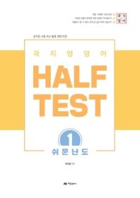 곽지영 영어 HALF TEST. 1: 쉬운난도(2020)