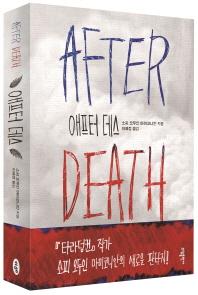 애프터 데스(After Death)