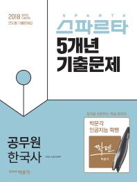 공무원 한국사 5개년 기출문제(2018)