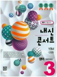 중학 영어 중3-2 기말고사 기출문제집(YBM 신정현)(2017)
