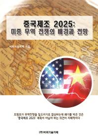 중국제조 2025: 미중 무역 전쟁의 배경과 전망