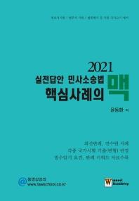 실전답안 민사소송법 핵심사례의 맥(2021)