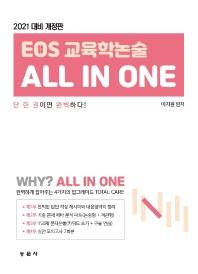 EOS 교육학 논술 All In One(2021 대비)