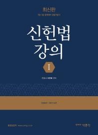신헌법강의 세트