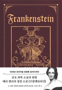 프랑켄슈타인(초판본)(1818년 오리지널 초판본 표지디자인)