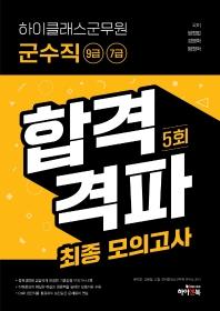 하이클래스군무원 군수직 9급 7급 합격격파 최종 모의고사 5회