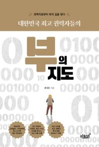 대한민국 최고 권력자들의 부의 지도