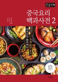 중국요리 백과사전. 2(큰글자책)