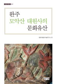 완주 모악산 대원사의 문화유산