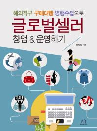 해외직구 구매대행 병행수입으로 글로벌셀러 창업&운영하기