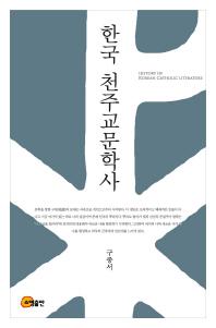 한국 천주교문학사