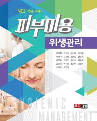 피부미용 위생관리