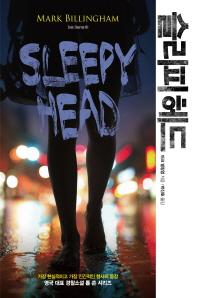 슬리피헤드(Sleepy Head)