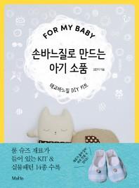 손바느질로 만드는 아기 소품