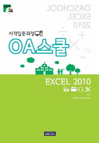 OA스쿨 엑셀 2010