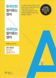 한국인만 알아듣는 영어 외국인도 알아듣는 영어