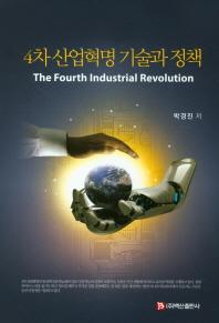 4차 산업혁명 기술과 정책