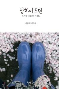 상하이 모던