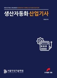 생산자동화 산업기사