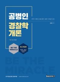 공병인 경찰학개론(2019)