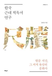 한국 근대 척독서 연구