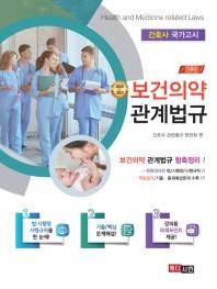 간추린 보건의약관계법규(2020~2021)