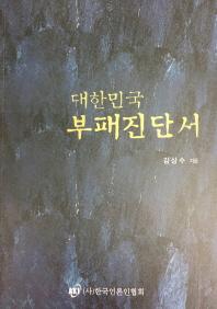 대한민국 부패진단서