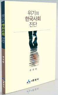 위기의 한국사회 진단