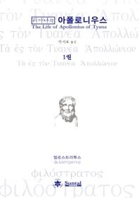 티아나의 아폴로니우스. 1