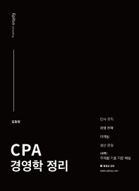 CPA 경영학 정리