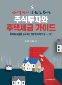 반나절 만에 한 권으로 끝내는 주식투자와 주택세금 가이드
