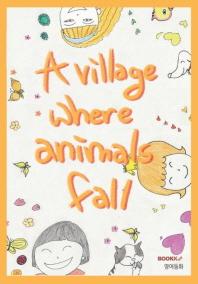 A  village  where  animals  fall (컬러판)