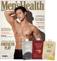 맨즈헬스(Mens Health Korea)(2020년 12월호)(C형)