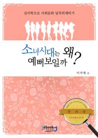 소녀시대는 왜 예뻐보일까