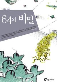 64의 비밀(높새바람 1)