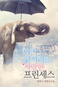 아기코끼리를 사랑한 프린세스