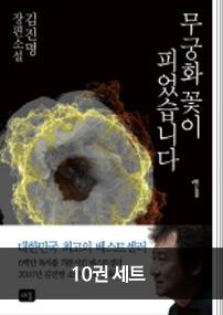 김진명 7대 미스테리