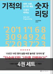 기적의 숫자 리딩 + 전자책 특별판 3권