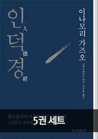 경영의 신 이나모리 가즈오 5권 세트