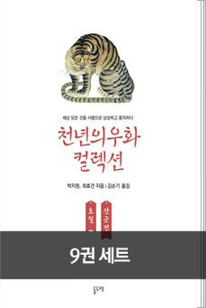 [세트] 천년의 우화 컬렉션 - 동물 편 (총9권)