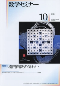 수학세미나 數學セミナ- 2021.10