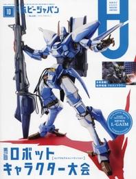 하비재팬 ホビ-ジャパン 2021.10