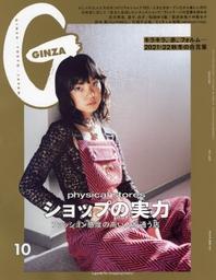 긴자 GINZA 2021.10