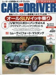 Car and Driver(カ-アンドドライバ-) 1년 정기구독 -12회  (발매일: 26일)