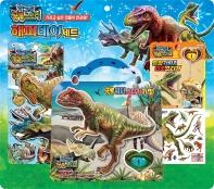 지구의 공룡 스토리 해피데이세트: 알로사우루스