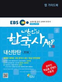 EBS 내손안의 한국사 앱 내신탄탄(온라인 학습용 콘텐츠 사용권)
