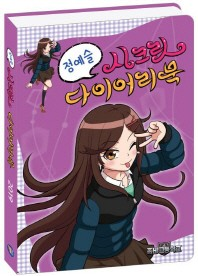 좀비고등학교 정예슬 시크릿 다이어리북(2019)