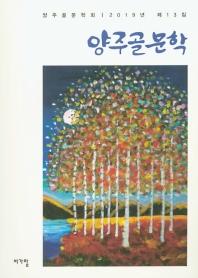 양주골 문학(2019년 제13집)
